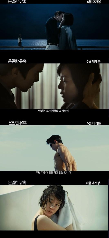 '은밀한 유혹' 임수정·우연석, 키스신·상의탈의·수영복…눈길 끄네~