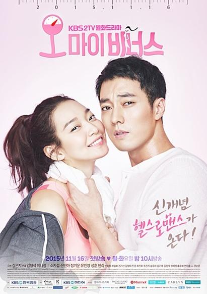 '오 마이 비너스' 첫방송, 섹시한 관전 포인트…드라마판 '미녀는 괴로워'?