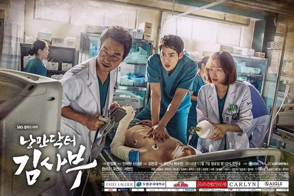 '낭만닥터 김사부', 역대급 '메디컬 드라마' 탄생 예고…관전 포인트 전격 해부!