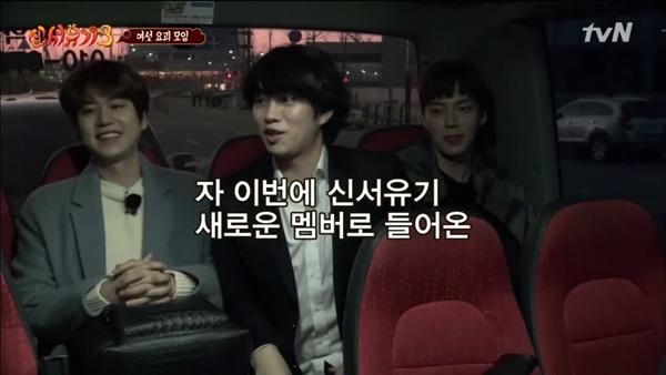 [신서유기3 동영상] 우주대스타 김희철, 신서유기 멤버로 합류!?