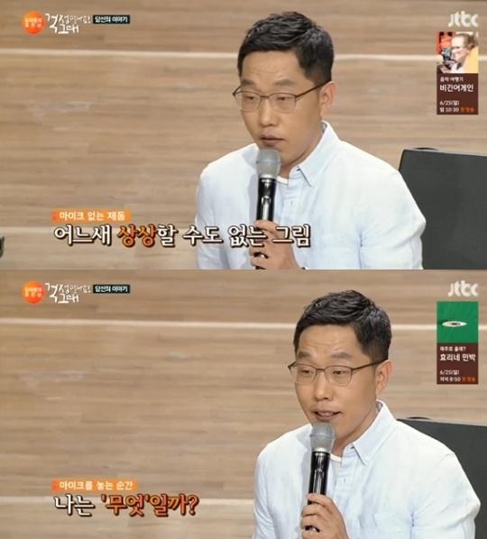 """'톡투유' 김제동, 시즌1 마지막에 """"마이크 놓은 나 상상 안 돼"""" 솔직 심경"""