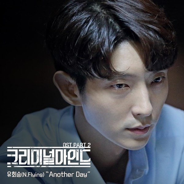 엔플라잉 유회승, '크리미널마인드' OST 참여…내일(14일) 18시 공개