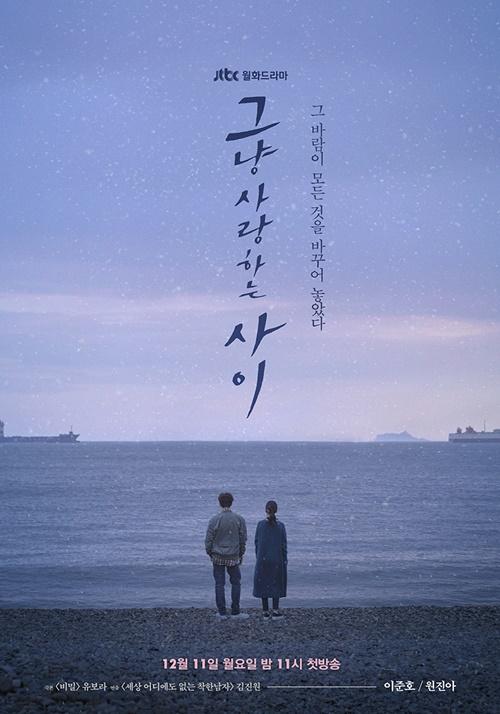 '그냥 사랑하는 사이' 이준호x원진아, 티저 포스터 공개 '진한 감성 물씬'