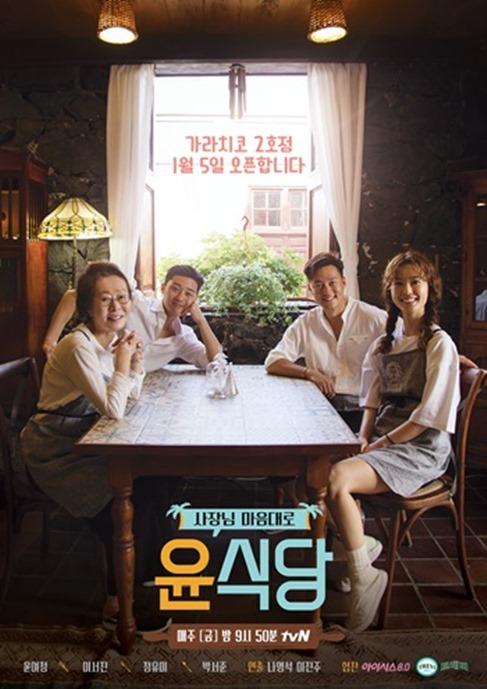 나PD표 음식X여행 그리고 박서준, '윤식당2' 흥행 3박자