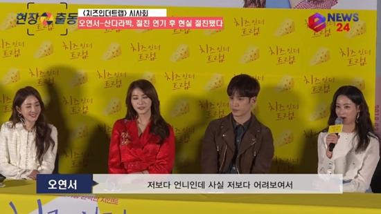 """[e영상] '치인트' 오연서 """"산다라박, 언니지만 어려보여…절친 됐다"""""""
