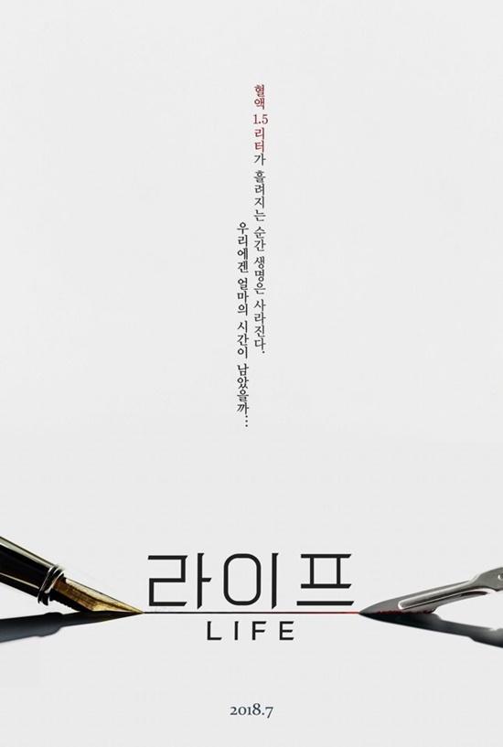 '라이프', '비밀의 숲' 이수연 작가가 그려낼 의학 드라마는 어떤 모습?