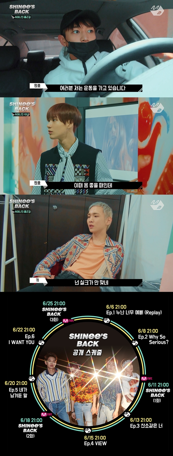 샤이니 컴백 리얼리티 'SHINee's BACK' 첫 방송 '되돌아보는 10년'