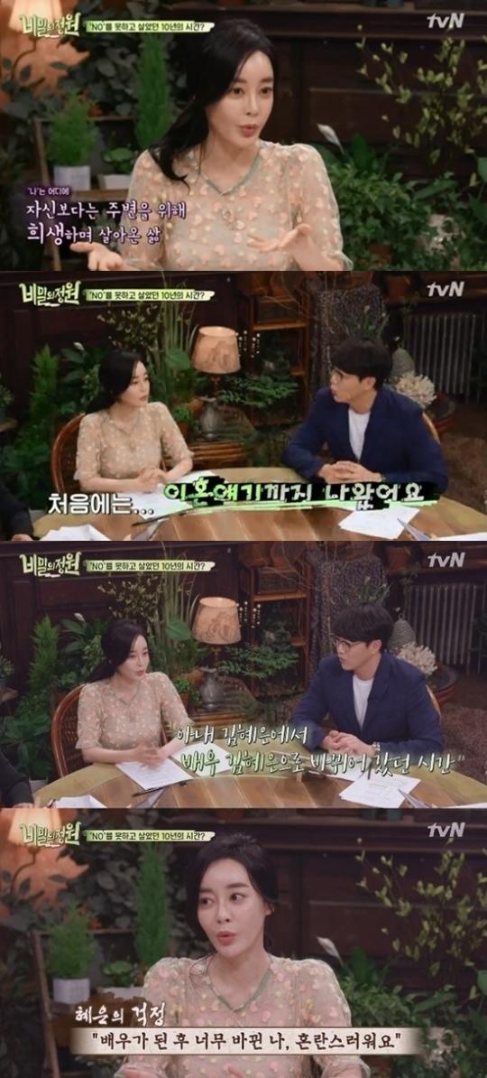 """'비밀의 정원' 김혜은 """"순종적 아내에서 직설적 배우로…남편과 이혼 얘기도"""""""