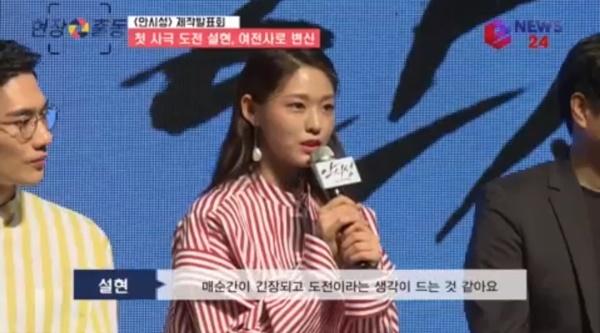 [e영상]'안시성' 설현, 첫 사극 도전 '걸크러쉬 여전사 변신'