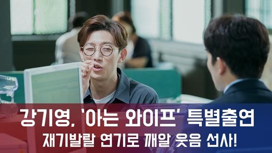 [e영상] 강기영, '아는 와이프' 특별출연! 지성과 맞대면…재기발랄 연기 '기대'
