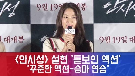 """[e영상] '안시성' 설현 """"캐스팅 확정 되자 마자 액션•승마 연습 시작"""""""