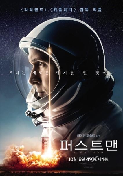 '퍼스트맨' 18일 개봉, 4D로 봐야 느끼는 신세계