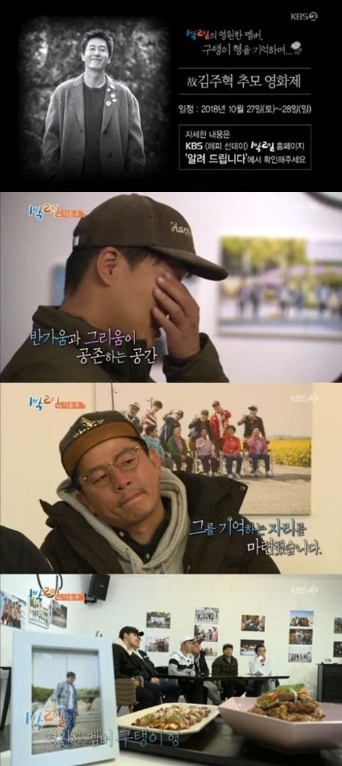 """""""벌써 1년""""..'1박2일' 故 김주혁 추모 영화제 연다, 차태현 또 눈물"""