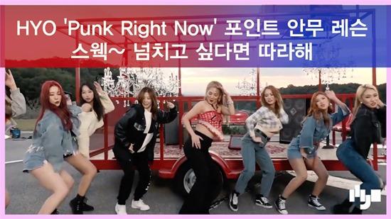 [e영상] 소녀시대 효연, '똥똥똥' 안무 레슨 뭐길래..스웩 넘치는 'Punk Right Now'