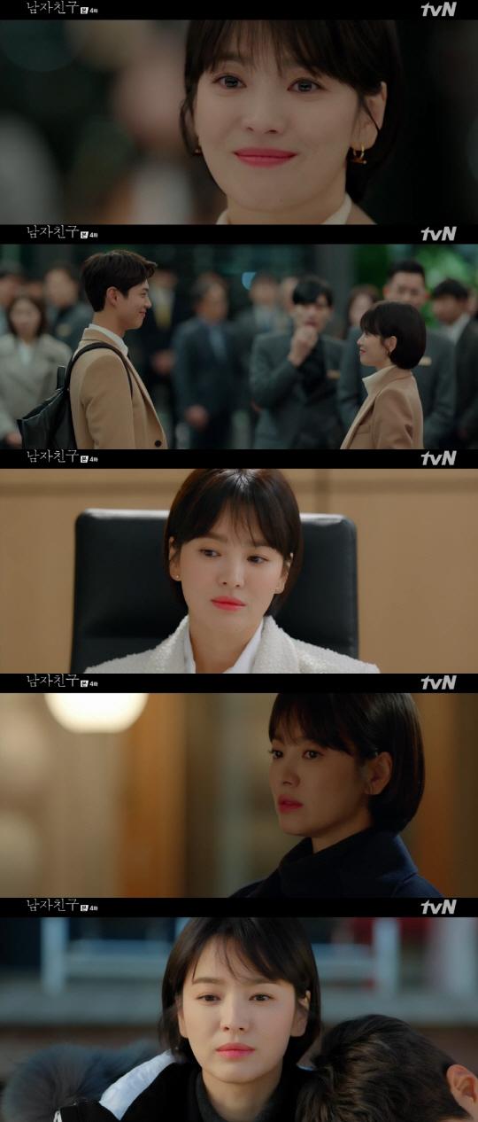'남자친구' 송혜교가 그려내는 외로움과 반가움..안쓰러워 눈물이 난다