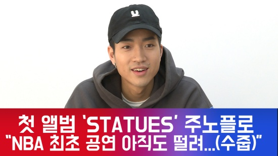 """[e영상] 주노플로, """"韓가수 최초 NBA 하프타임쇼 무대..여전히 떨린다"""""""