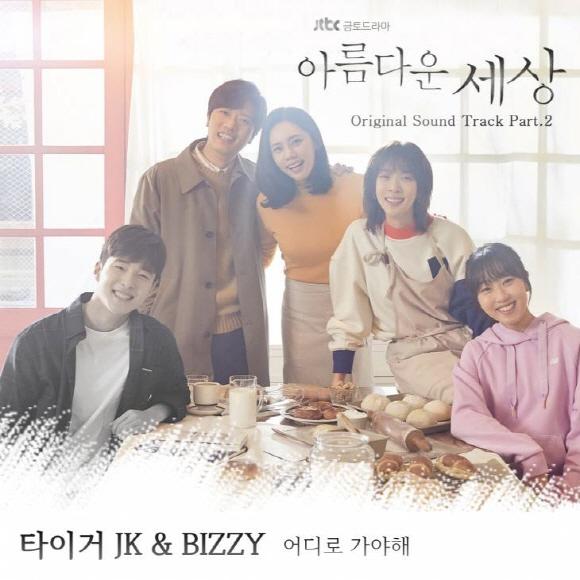 '아름다운 세상' OST '어디로 가야해' 발매…타이거JK &비지 참여