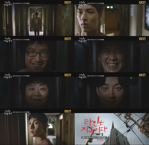 '타인은 지옥이다' 임시완 첫 티저 공개...8월 31일 첫 방송 확정