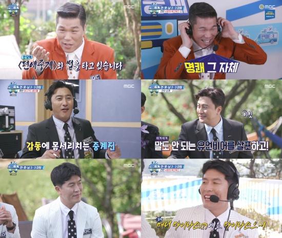 """""""서장훈→안정환""""..'편애중계', 무근본 드립력+승부욕 빵빵 터졌다"""