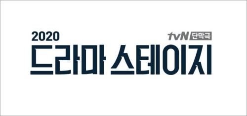 """""""신인작가 데뷔무대""""..'드라마 스테이지', 단막극 10편 베일 벗었다"""