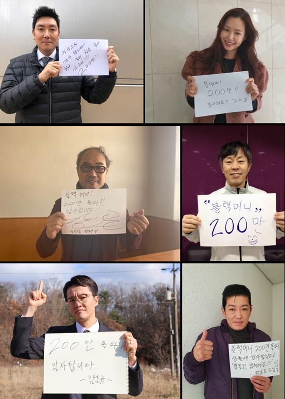 """'블랙머니', 200만 돌파! 조진웅·이하늬·강신일·최덕문 """"감사해요"""""""