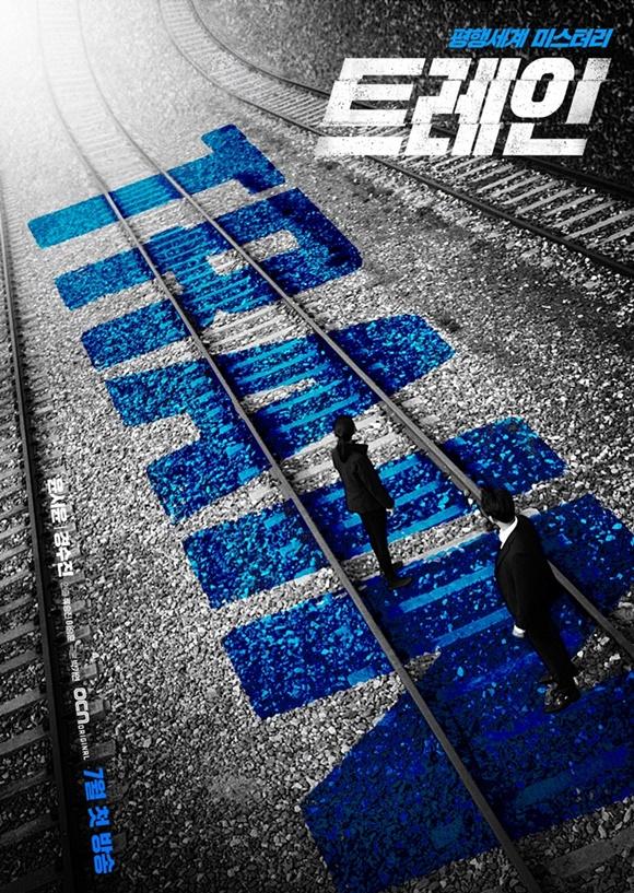 '트레인', 흑백·블루 어우러진 압도적 몰입감의 티저 포스터