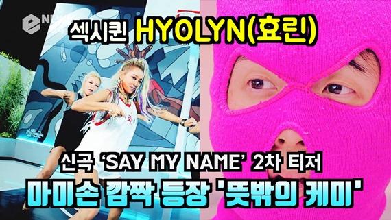 효린, 신곡 'SAY MY NAME' 티저 공개..마미손 깜짝 등장
