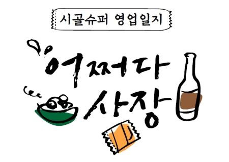 차태현X조인성, 예능 뭉친다..류호진PD作 '어쩌다 사장' 론칭[공식]